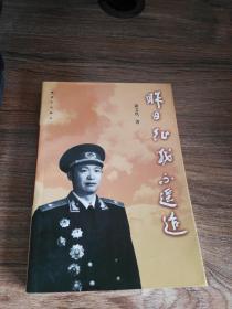 昨日征战不遥远(张惠民钤印签赠本,萧文玖钤印)