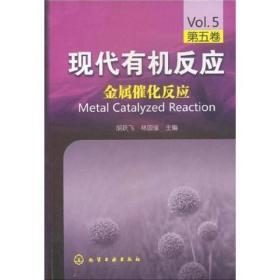 现代有机反应--金属催化反应(第五卷)