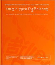 """城市创造:""""2011深圳·香港城市\建筑双城双年展"""""""