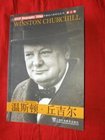 外教社人物传记丛书 温斯顿·丘吉尔(英汉对照)