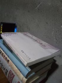 简牍帛书发现与研究 2005年一版一印3000册  库存品近新
