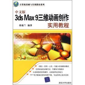 中文版3ds Max 9三维动画创作实用教程