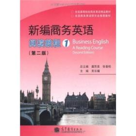 二手新编商务英语:阅读教程1(第2版) 吴长镛等 高等教育出版社
