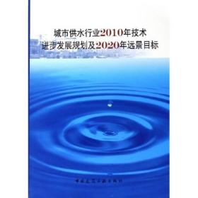 城市供水行业2010年技术进步发展规划及2020年远景目标