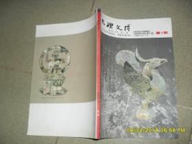 大理文博 2009年第1期总第一期创刊号(85品大16开141页)42518