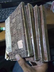 康熙字典(全四册) 1980年一版一印  美品  书脊透明胶加固