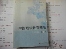 中国最佳教育随笔.第二辑