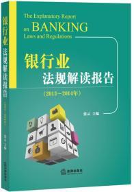 银行业法规解读报告(2013~2014