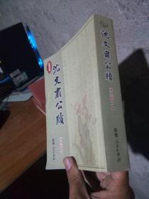 八闽文献丛刊:沈文肃公牍 2008年一版一印1000册  库存品近新