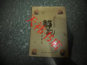 蔡志忠漫画 禅说 尊者的棒喝