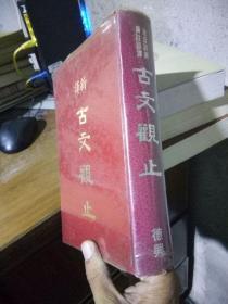 新译《古文观止》 1980年一版一印 精装带书衣 私藏美品  塑封书衣,有阅痕,极罕版