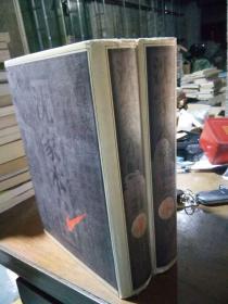 沈家本未刻书集纂(上下册) 1996年一版一印500册 精装带书衣 近新  略蒙尘 巨册