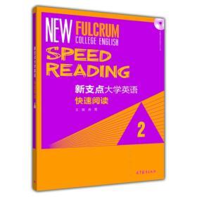 新支点大学英语快速阅读(2)