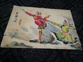 1972年文革宣传画:《草原儿女》(手绘,作者姓名不详)