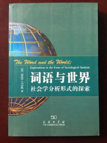 词语与世界:社会学分析形式的探索