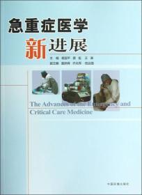 急重症医学新进展 蒋国平 d等编 中国环境出版社 9787511113443
