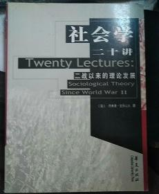 社会学二十讲
