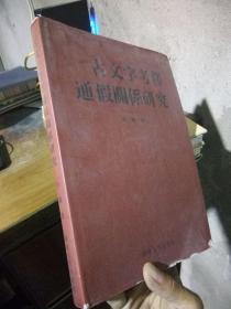 古文字考释通假关系研究 2008年一版一印1000册 精装带书衣 近新  略蒙尘 书衣微磨损