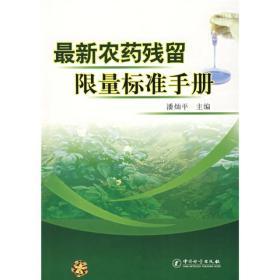 最新农药残留限量标准手册