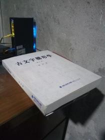 古文字构形学(修订本) 2011年一版一印1500册  库存品近新  略蒙尘