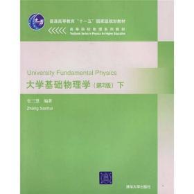 大学基础物理学(第2版)下册张三慧清华大学出版社