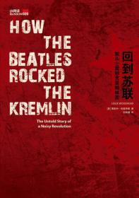 回到苏联:披头士震撼克里姆林宫