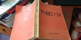 《伟大祖国三十五年:1949-1984》
