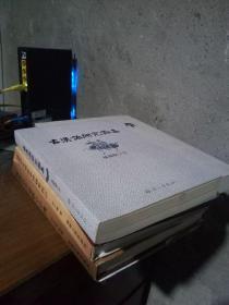 古汉语研究论集 2010年一版一印1500册  钤印签赠近全品