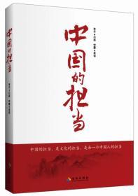 中国的担当 辛子 口述,中霖 采访  9787544351973 海南出版社