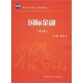 教育部高职高专规划教材:国际金融(第3版)