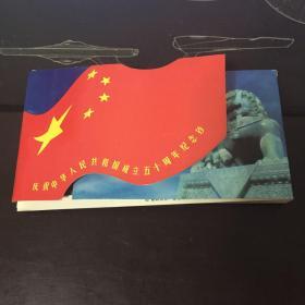 庆祝中华人民共和国成立五十周年纪念钞 (五十元纪念钞)