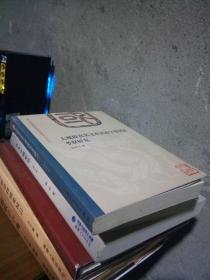 大规模真实文本汉语字母词语考察研究 2010年一版一印1500册  近新
