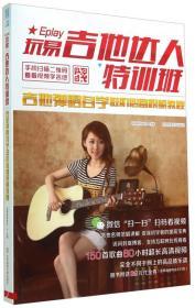 北京体育大学出版社 玩易吉他达人特训班 玩易教师团队 9787564416850