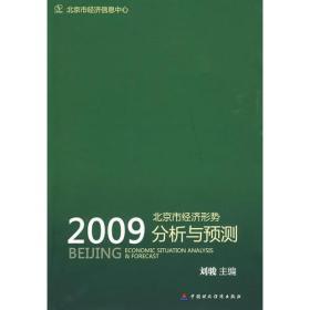 2009北京市经济形势分析与预测