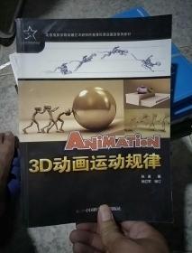 优秀动漫游戏系列教材:3D动画运动规律
