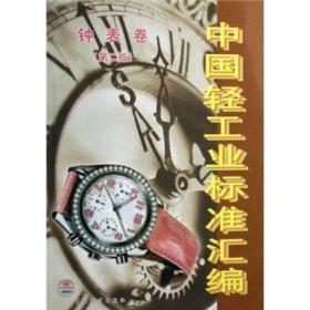中国轻工业标准汇编 钟表卷 第二版