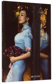 穿旗袍的女人