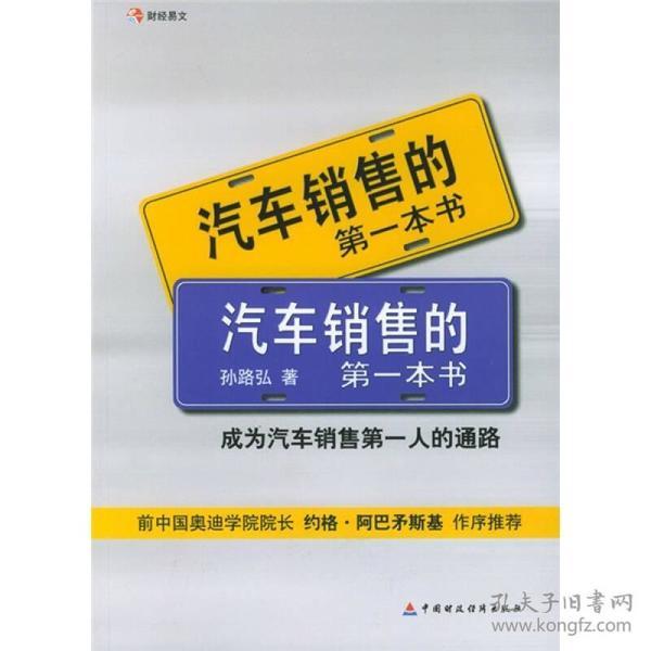 汽车销售的第一本书