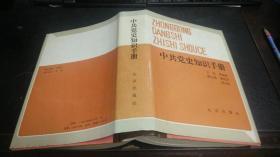 中共党史知识手册  32开本精装带护封