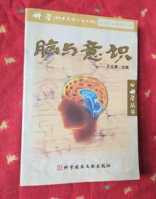 脑与意识【科学丛书】