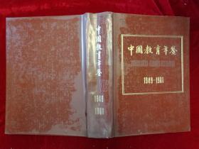 中国教育年鉴·1949——1981·硬精装