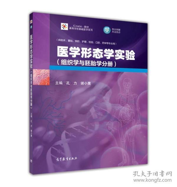 医学形态学实验(组织学与胚胎学分册)
