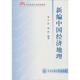 新编中国经济地理