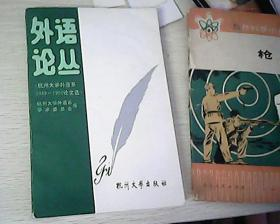 外语论丛 杭州大学外语系1989--1990论文选