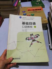 高等院校日语专业基础阶段系列教材:基础日语口语教程1
