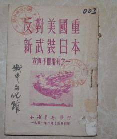 1951年知识书店发行【反对美帝重新武装日本】,封面和平鸽解放初期时代特征厚重!