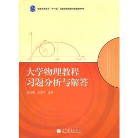 大学物理教程习题分析与解答