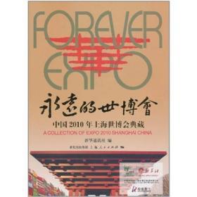 2010年世博会典藏