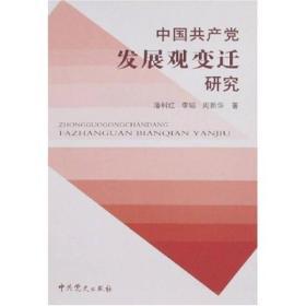 中国共产党发展观变迁研究