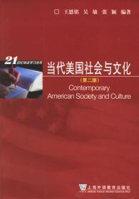 当代美国社会与文化 9787544602105 王恩铭,吴敏,张颖著 上